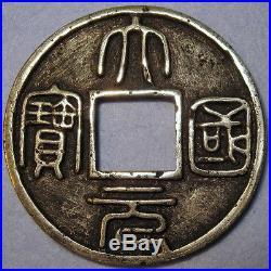 Solid Silver Da Yuan Guo Bao, Yuan Mongol Dynasty 1310 AD Large 10 cash Seal Scr
